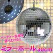 ミラーボール 30cm パーティーグッズ イベント用品 盛り上げグッズ ダンス ディスコ ハロウィン 雑貨 パーティー演出用品