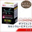 取寄品  爬虫類用サプリメント カルシウム+ビタミンD3 40g