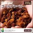 ゴールデンベリー 200g ドライフルーツ インカベリー スーパーフード 無添加 食用ほおずき ドライインカベリー アステカベリー ドライフルーツ 乾燥 果物