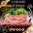 【冷凍】 牛 ゲタカルビ1.5kg 〜2kg(3208円〜4277円)/量り売り商品/焼肉素材 牛肉類