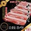 皮付き 豚バラ スライス ( オーギョッサル ) 1Kg / 焼肉素材 豚肉類 焼肉屋定番 オーギョッサル