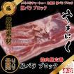 豚バラ ブロック 500g 量り売り (重さの増減価格変動)