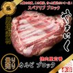 豚 スペアリブ ( カルビ) ブロック 約1kg / 量り売り (重さの増減価格変動)