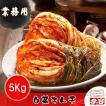 【冷蔵】業務用 白菜キムチ 5kg (業務用 白菜キム チ  リピーター爆発 キムチ) (6070)