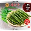新鮮 生 青唐辛子 (辛口) 200g / 焼肉素材 野菜類 /(NO.6115)