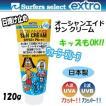 EXTRA,エクストラ,日焼け止め,日焼け対策,UVカット●OCEANAID SUN CREAM オーシャンエイド サン クリーム SPF50 120g