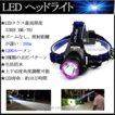 【レビューを書いて送料無料】強力ヘッドライト/CREE T6 LED/1200lm/生活防水/充電池充電器フルセット/照射距離200m/18650/CREE XML-T6 qs21