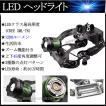 【レビュー書いて送料無料】強力ヘッドライト/CREE T6/ズーム/1200lm/生活防水/充電池充電器フルセット/照射距離200m/18650 t6lv
