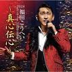 CD/福田こうへい/福田こうへいコンサート2018 IN 浅草...