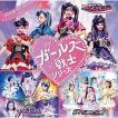 ▼CD/オリジナル・サウンドトラック/「ガールズ戦士シ...
