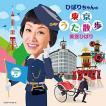 CD/美空ひばり/ひばりちゃんの東京うた散歩