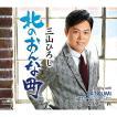 CD/三山ひろし/北のおんな町/SATOUMI~幸せは、あさこ...