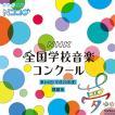 ▼CD/教材/第84回(平成29年度) NHK全国学校音楽コンク...