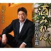 CD/増位山太志郎/酒みれん coupling with 京都二寧坂