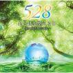 CD/ACOON HIBINO/心と体を整えるII~愛の周波数528Hz...