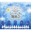 中古アニメ系CD シンデレラの舞踏会- Power of Smile- THE IDOLM@STER CINDERELLA GIRLS 3r