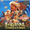 中古Win98-XP CDソフト 蒼き狼と白き牝鹿・元朝秘史 コーエー定番シリーズ