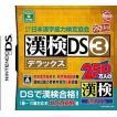 中古ニンテンドーDSソフト財団法人日本漢字能力検定協会公認漢検DS3デラックス