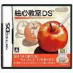 中古ニンテンドーDSソフト絵心教室DS