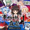 中古同人GAME DVDソフト 東方幻想麻雀 4N / D.N.A. Softwares