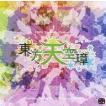 中古同人GAME CDソフト 東方天空璋 〜 Hidden Star in Four Seasons. / 上海アリス幻