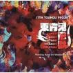 新品同人GAME CDソフト 東方鬼形獣 〜 Wily Beast and Weakest Creature. / 上海アリ