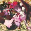 中古同人音楽CDソフト KAMIKAZE 神風 / Liz Triangle