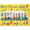 中古邦楽CD Hey! Say! JUMP / JUMPing CAR[初回限定盤1]