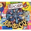 中古邦楽CD 関ジャニ∞ / 関ジャニ∞の元気が出るCD!![DVD付初回限定盤A]