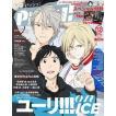 中古アニメ雑誌 付録付)PASH! 2016年12月号