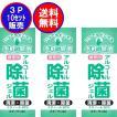 携帯用アルコール除菌ジェル 3P(1.5ml×3) コラーゲン配合 日本製 【10セット】