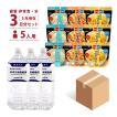 備蓄 非常食・水3日分5人用セット アレルギーフリータイプ