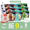 備蓄 非常用 アルファ米 乾燥米 アレルギーフリー ご飯9食セット【湯沸しBOX付】 【1-3日出荷可能】/非常食セット