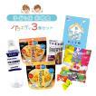 子供用 非常食 バラエティー3食セット 調理水・おやつ付【1-3日出荷可能】/非常食セット