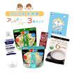 保存食セット 子供用非常食セット アレルギーフリーご飯3食セット 調理水・おやつ付