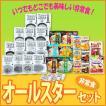 非常食オールスターセット (全31種類)5年保存【1-3日出荷可能】/非常食セット