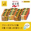 非常食 永谷園フリーズドライご飯 4種(20食セット...