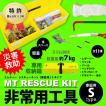 防災用品 非常用工具 MT Rescue Kit【家庭用】Stype(エムティーレスキューキット 家庭用 Sタイプ)