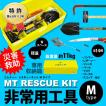 非常用工具 MT RESCUE KIT Mtype(エムティーレスキューキット Mタイプ)
