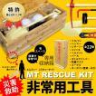 非常用工具 MT Rescue Kit(エムティーレスキューキット)