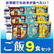 備蓄 非常用 水 アルファ米 乾燥米 ご飯9食セット【1-3日出荷可能】/非常食セット
