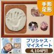 手形 足形 フォトフレーム プレシャス ート 出産祝い 赤ちゃん 誕生日 プレゼント