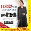 日本製生地 喪服 礼服 レディース ブラックフォーマル スーツ 2点セット