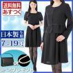 日本製生地 ブラックフォーマル レディース 喪服 礼服 女性 卒業式 ママ 入園式 スーツ
