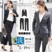 スーツ レディース パンツスーツ ビジネス リクルート ビジネス OL テーラード フルレングス丈 ストレッチ 女性 面接 大きいサイズ 小さいサイズ