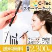 c-tec DUO 充電 電子タバコ スターターキット ビタミンC プルームテック互換 メンソール エナジードリンク タバコスティック非対応