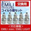 EMILI コイル 交換用 Coil 【 エミリ mini と LIGHT 兼用】 スペアー コイル ユニット ミニ ライト 対応 SMISS社正規品(5個セット)