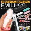 EMILIライト 電子タバコ スターターキット VAPE 新モデル リキッドセット 1,060円もお得!エミリライト EMILI LIGHT 幕末リキッド 2本セット smiss社 正規品