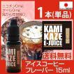 電子タバコ 国産 リキッド KAMIKAZE E-JUICEのICE COFFEE:アイスコーヒー 15ml 正規品/アイス/ベイプ/フレーバー/安全/カミカゼ