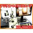 ●デジタルマイクロスコープKH-3000VD/レンズ2本/MX-5040RZ/MX-10C/同軸落射3500倍/201万画素/ハイロックス/実験研究ラボグッズ●